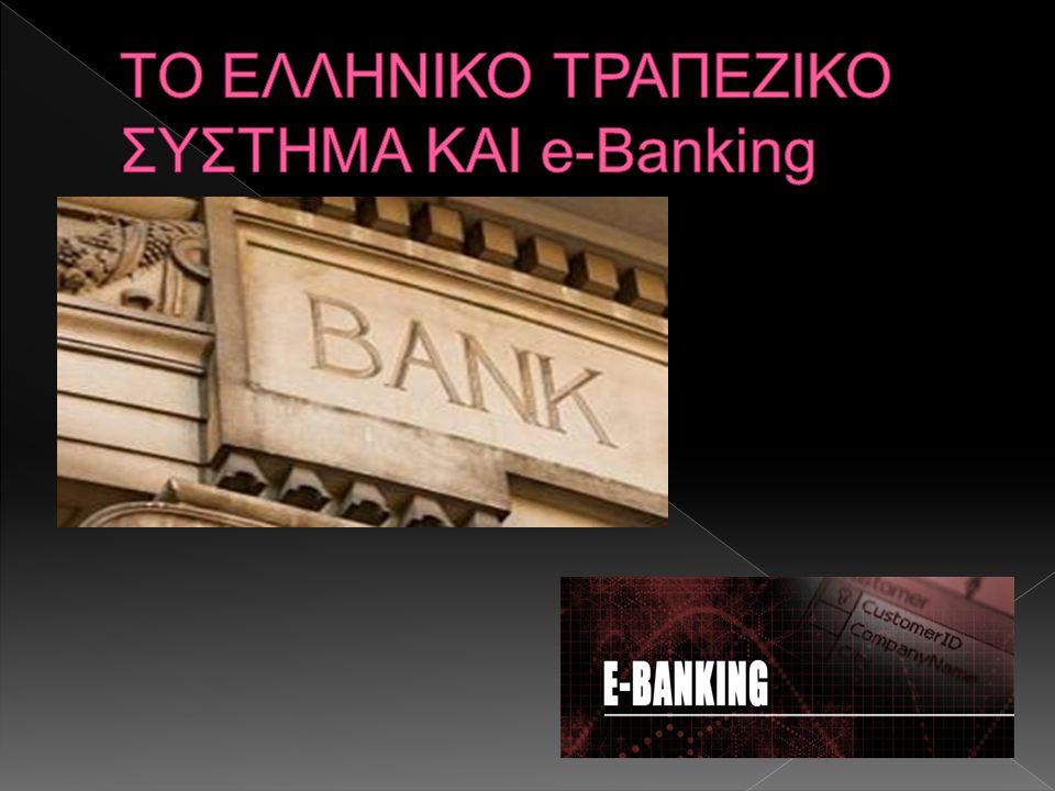 ΤΟ ΕΛΛΗΝΙΚΟ ΤΡΑΠΕΖΙΚΟ ΣΥΣΤΗΜΑ ΚΑΙ e-Banking