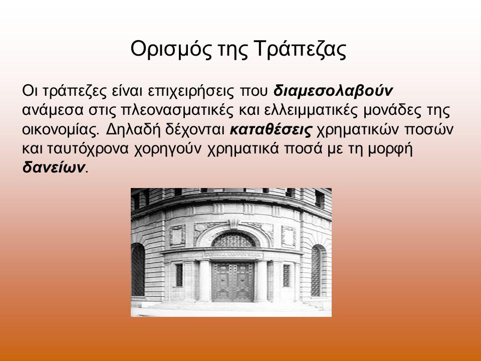 Ορισμός της Τράπεζας