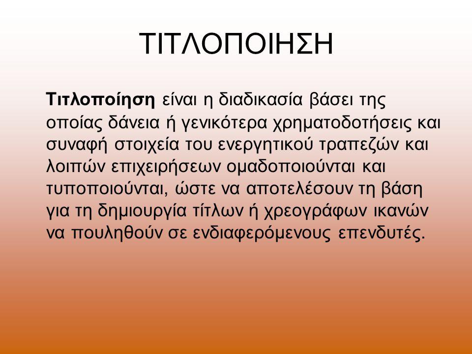 ΤΙΤΛΟΠΟΙΗΣΗ
