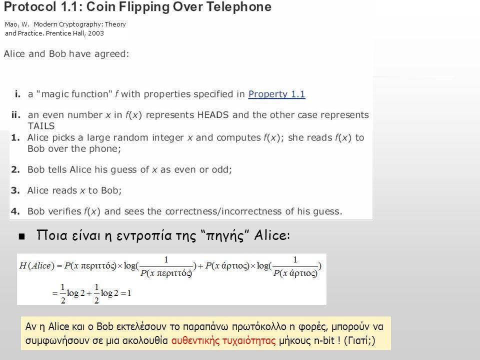 Ποια είναι η εντροπία της πηγής Alice: