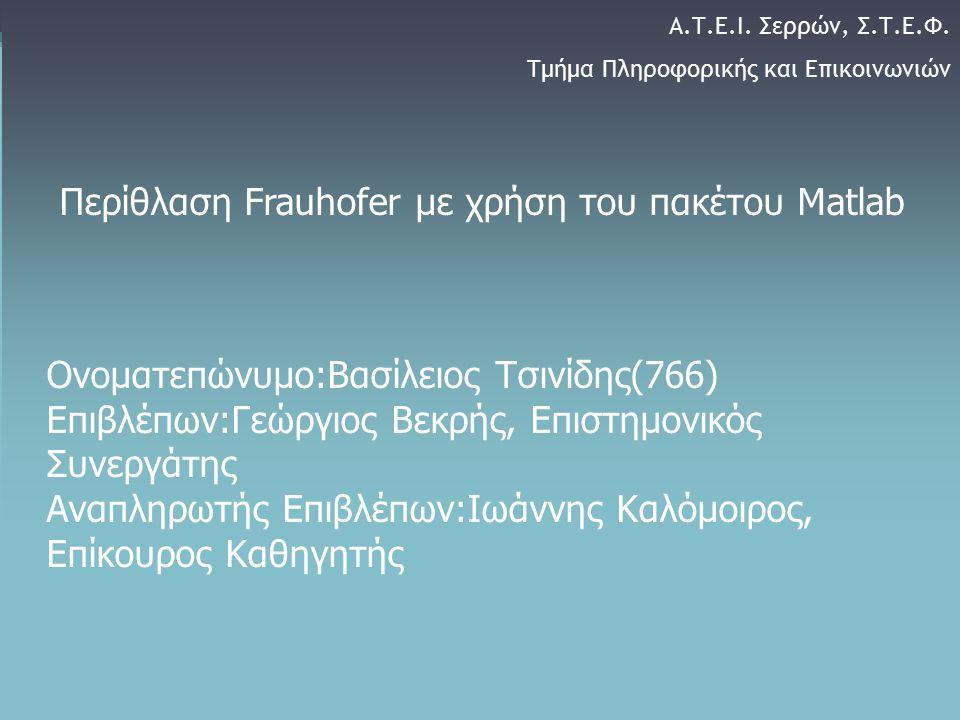Περίθλαση Frauhofer με χρήση του πακέτου Matlab