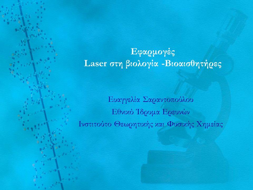 Εφαρμογές Laser στη βιολογία -Βιοαισθητήρες