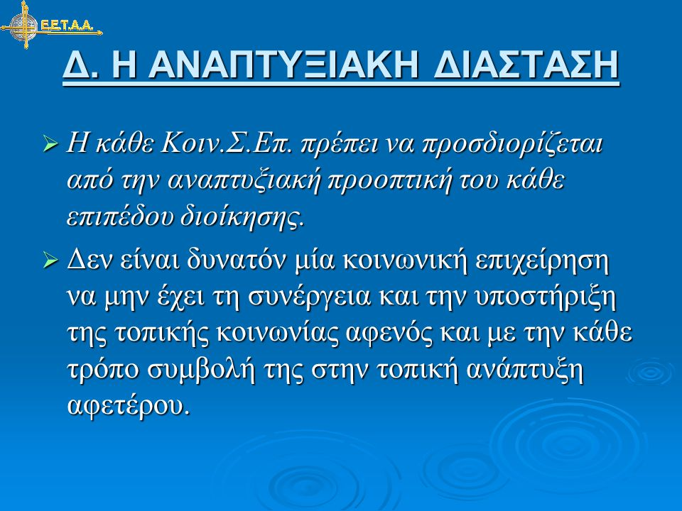 Δ. Η ΑΝΑΠΤΥΞΙΑΚΗ ΔΙΑΣΤΑΣΗ