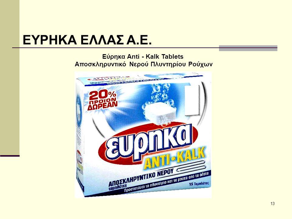 Εύρηκα Anti - Kalk Tablets Αποσκληρυντικό Νερού Πλυντηρίου Ρούχων