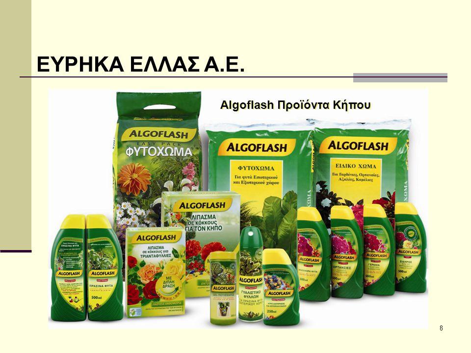 Algoflash Προϊόντα Κήπου