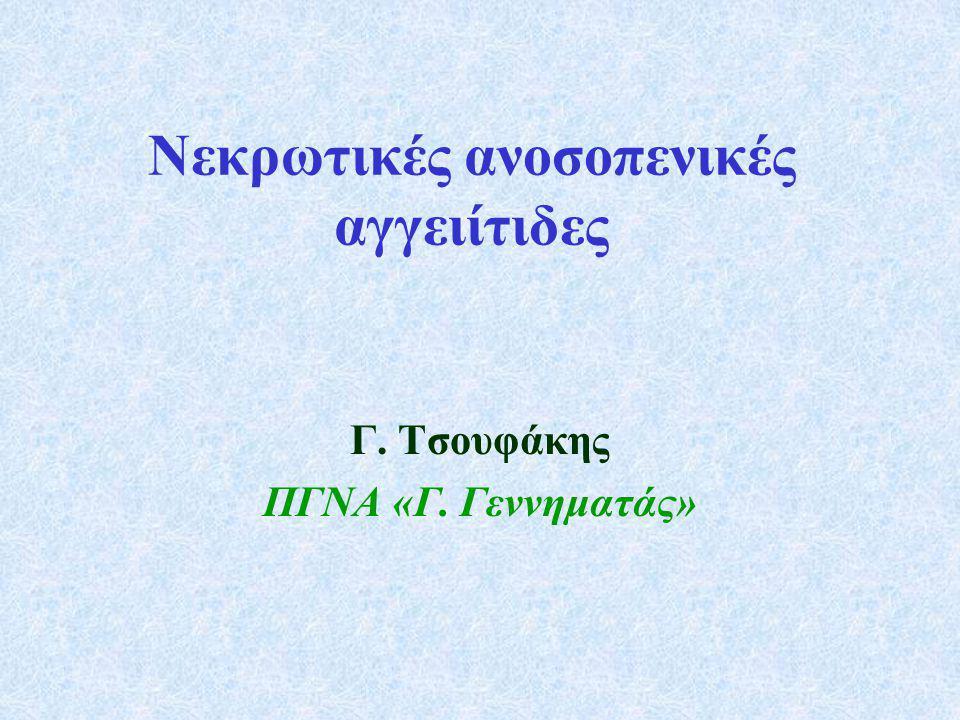 Νεκρωτικές ανοσοπενικές αγγειίτιδες