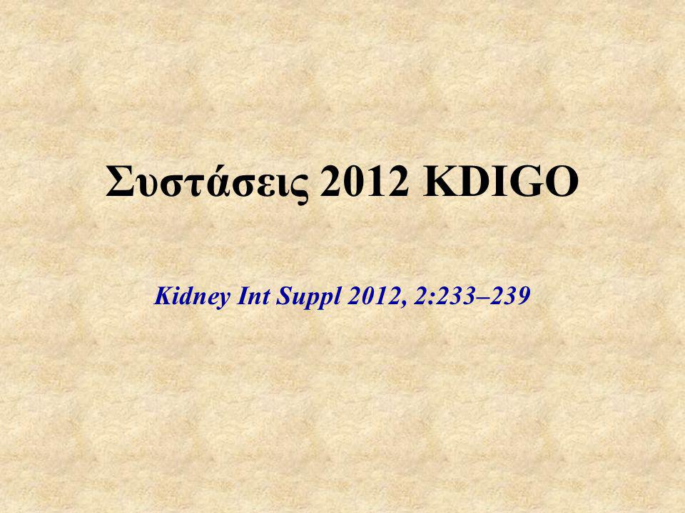 Συστάσεις 2012 KDIGO Kidney Int Suppl 2012, 2:233–239