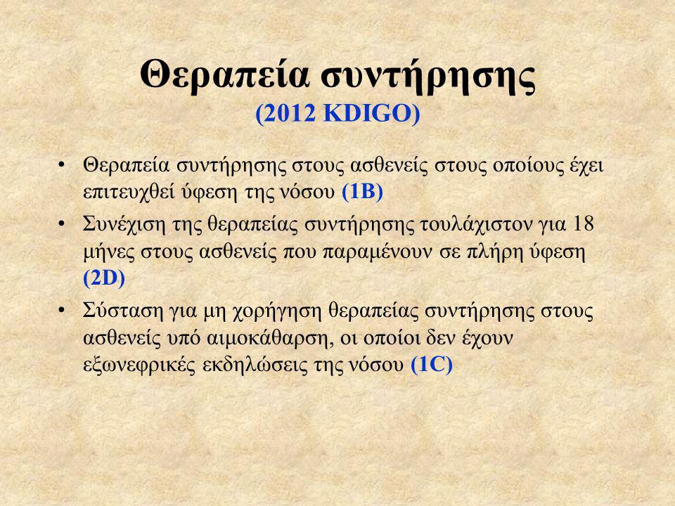 Θεραπεία συντήρησης (2012 KDIGO)