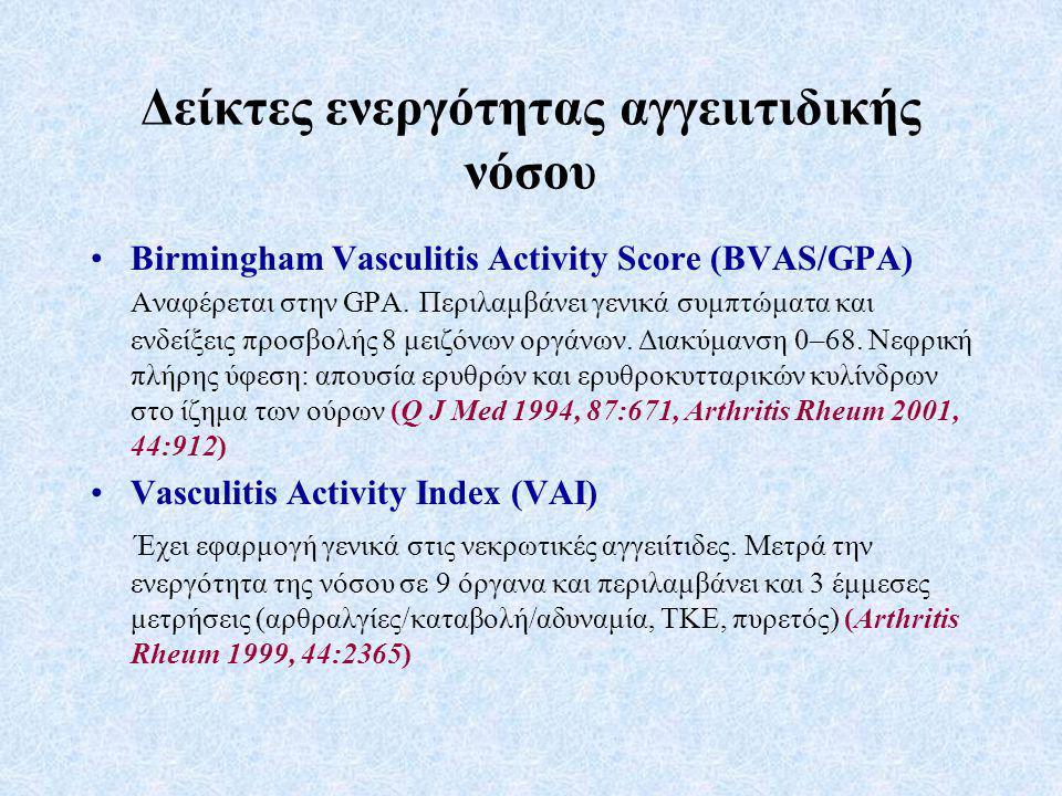 Δείκτες ενεργότητας αγγειιτιδικής νόσου