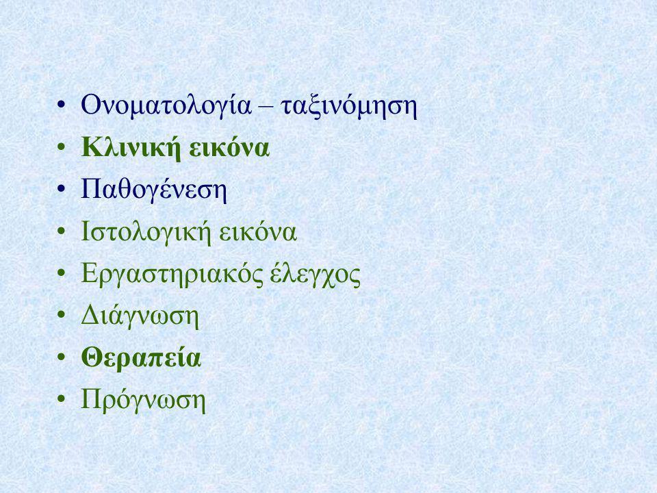Ονοματολογία – ταξινόμηση