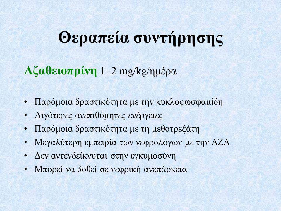 Θεραπεία συντήρησης Αζαθειοπρίνη 1–2 mg/kg/ημέρα