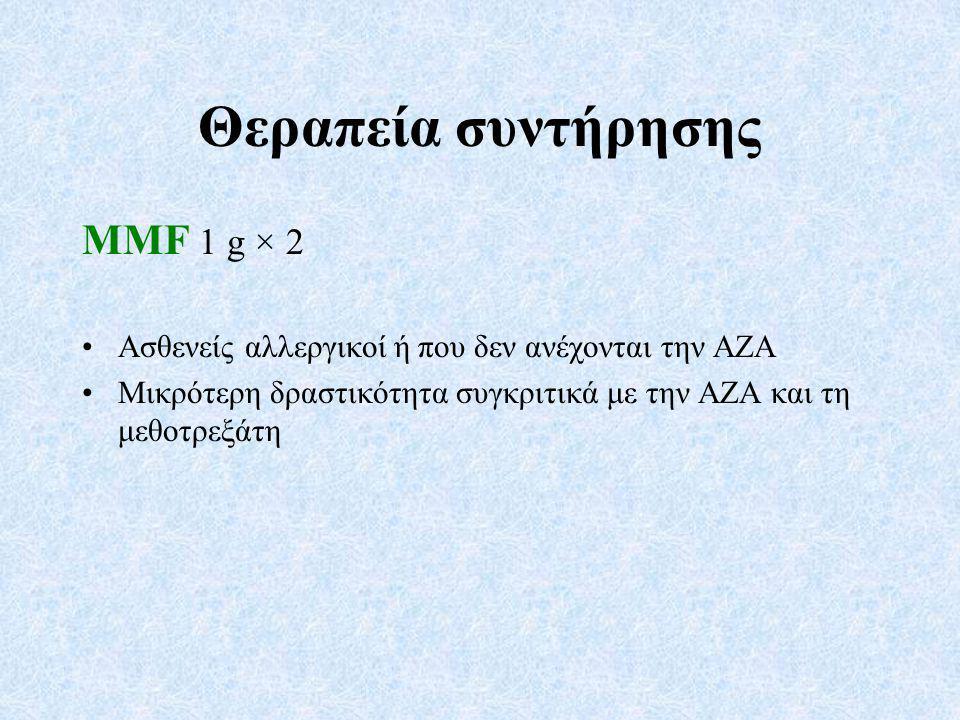 Θεραπεία συντήρησης MMF 1 g × 2
