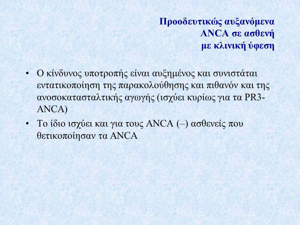 Προοδευτικώς αυξανόμενα ANCA σε ασθενή με κλινική ύφεση