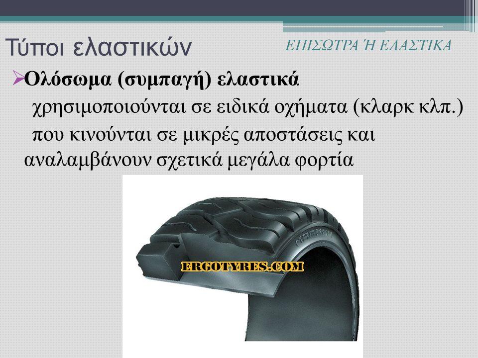 Τύποι ελαστικών Ολόσωμα (συμπαγή) ελαστικά