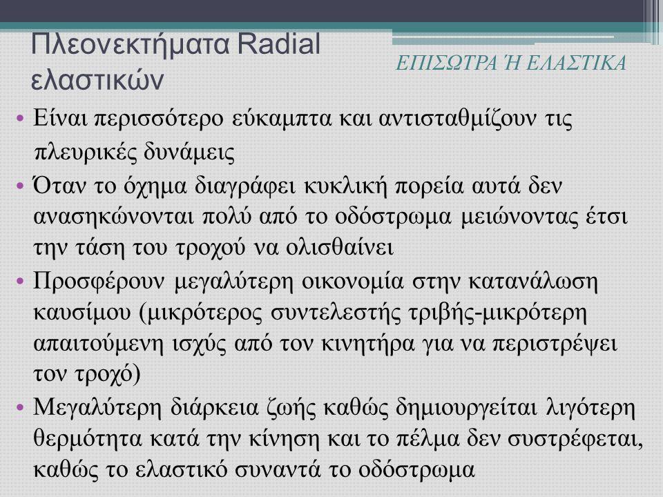 Πλεονεκτήματα Radial ελαστικών