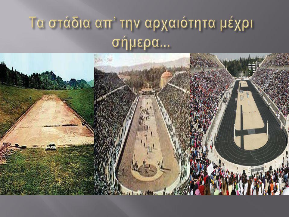 Τα στάδια απ' την αρχαιότητα μέχρι σήμερα...
