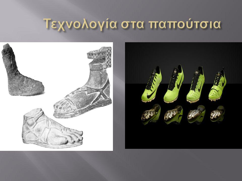 Τεχνολογία στα παπούτσια