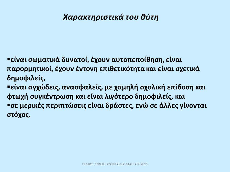 ΓΕΝΙΚΟ ΛΥΚΕΙΟ ΚΥΘΗΡΩΝ 6 ΜΑΡΤΟΥ 2015