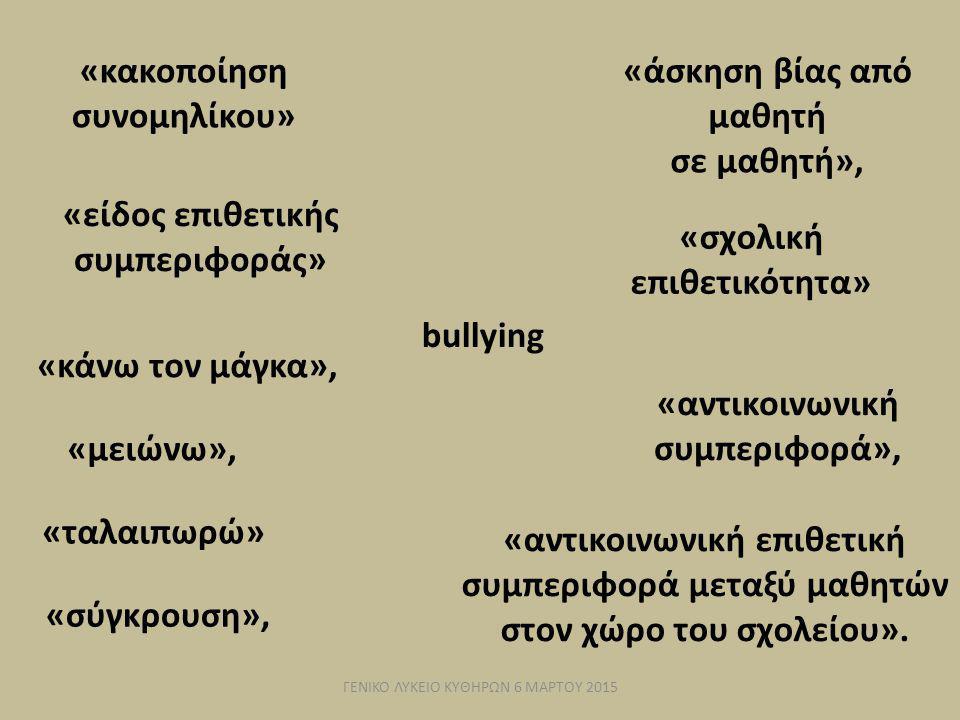 «κακοποίηση συνομηλίκου» «άσκηση βίας από μαθητή σε μαθητή»,