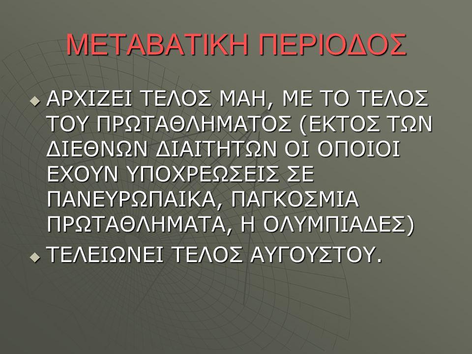 ΜΕΤΑΒΑΤΙΚΗ ΠΕΡΙΟΔΟΣ
