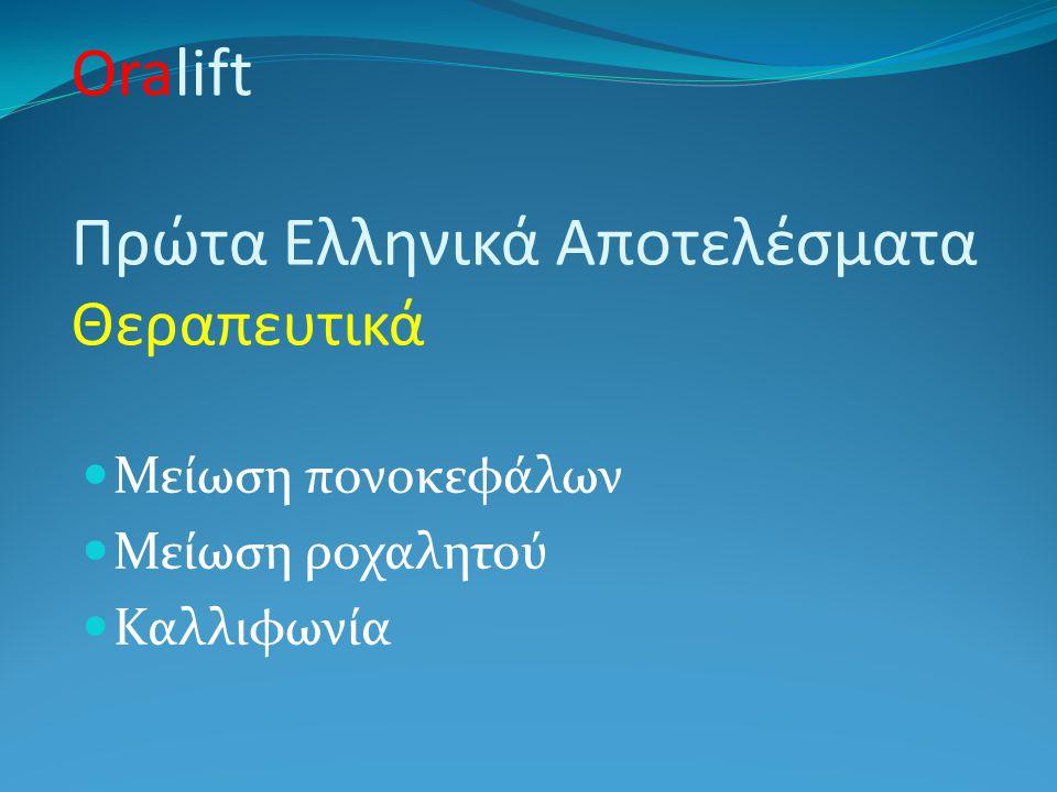 Oralift Πρώτα Ελληνικά Αποτελέσματα Θεραπευτικά