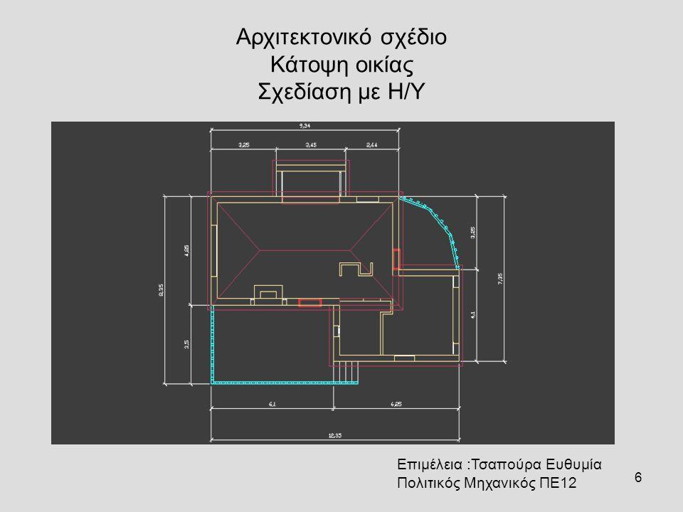 Αρχιτεκτονικό σχέδιο Κάτοψη οικίας Σχεδίαση με Η/Υ