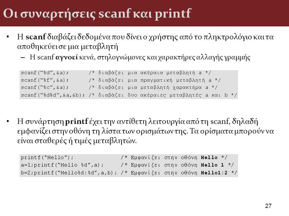 Οι συναρτήσεις scanf και printf