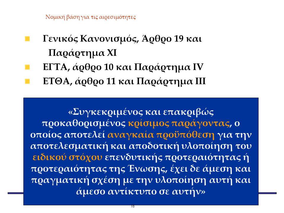 Γενικός Κανονισμός, Άρθρο 19 και Παράρτημα XI