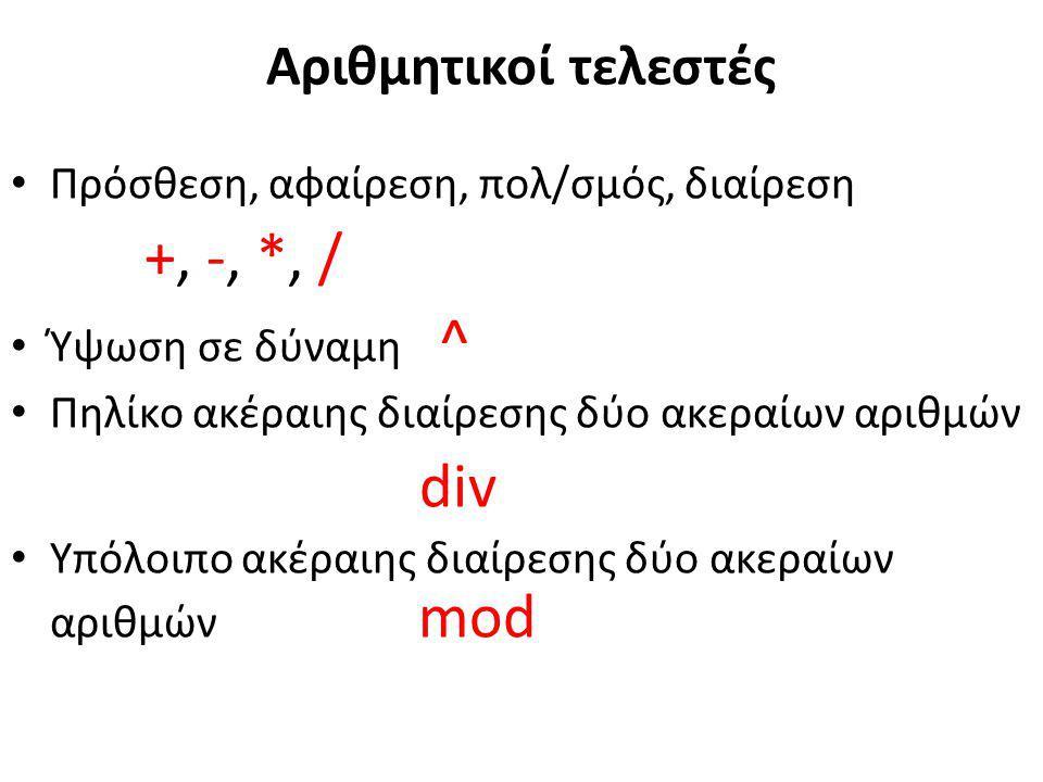 +, -, *, / div Αριθμητικοί τελεστές