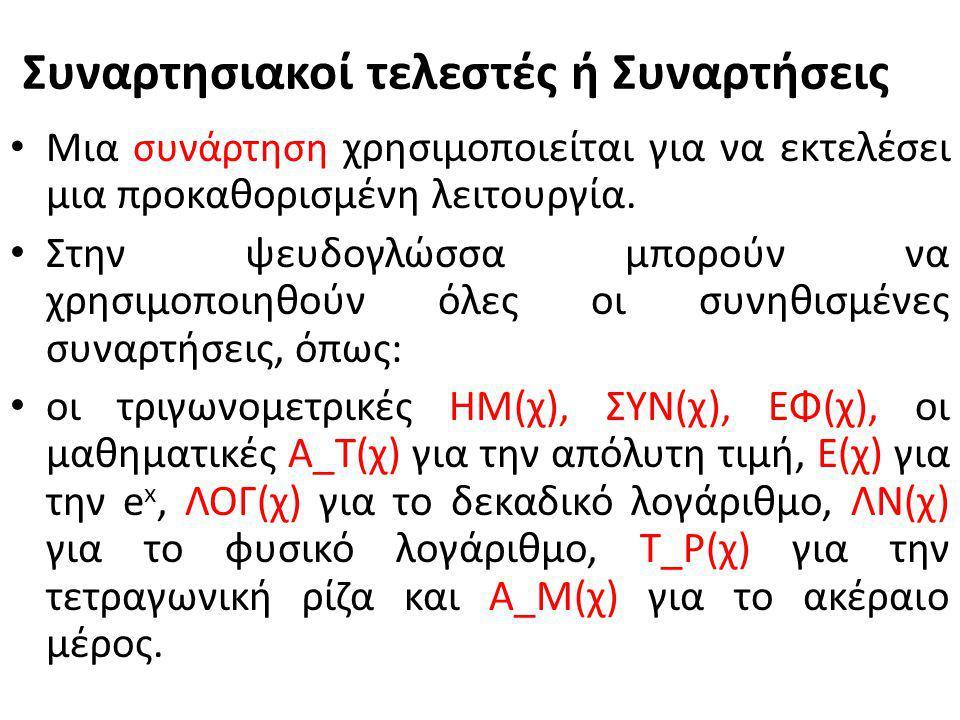 Συναρτησιακοί τελεστές ή Συναρτήσεις