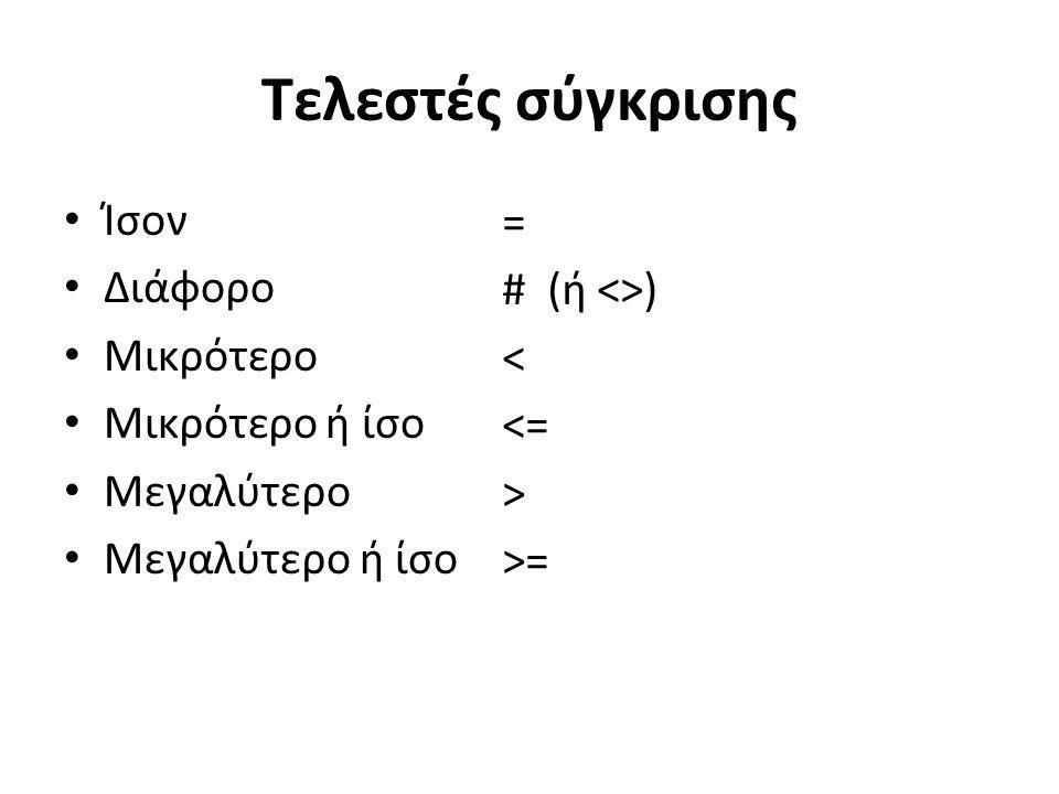 Τελεστές σύγκρισης Ίσον = Διάφορο # (ή <>) Μικρότερο <