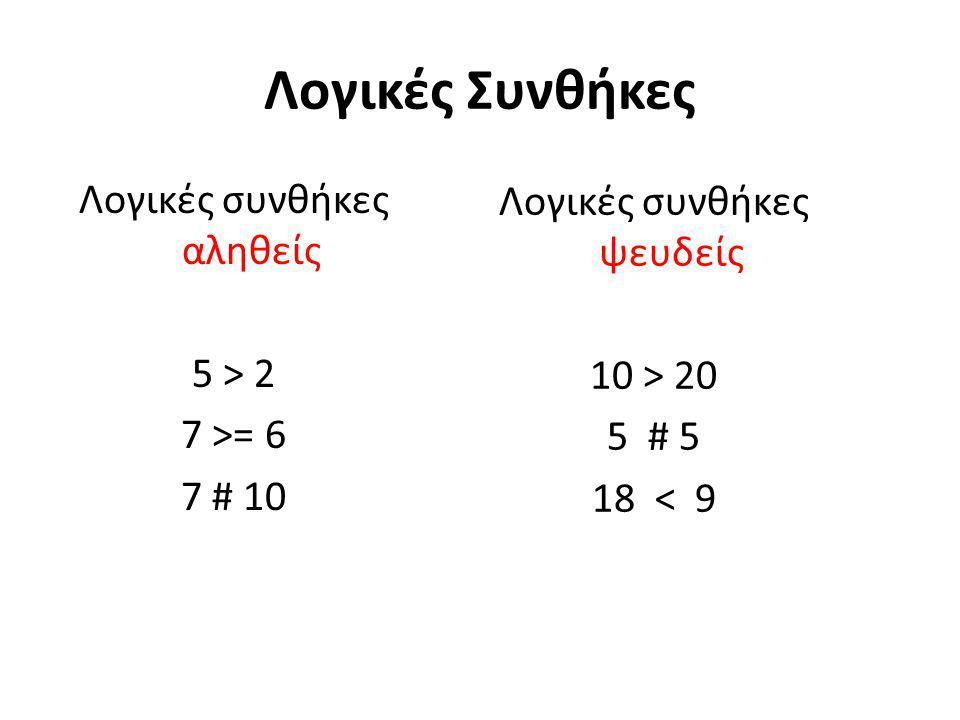 Λογικές Συνθήκες Λογικές συνθήκες αληθείς 5 > 2 7 >= 6 7 # 10