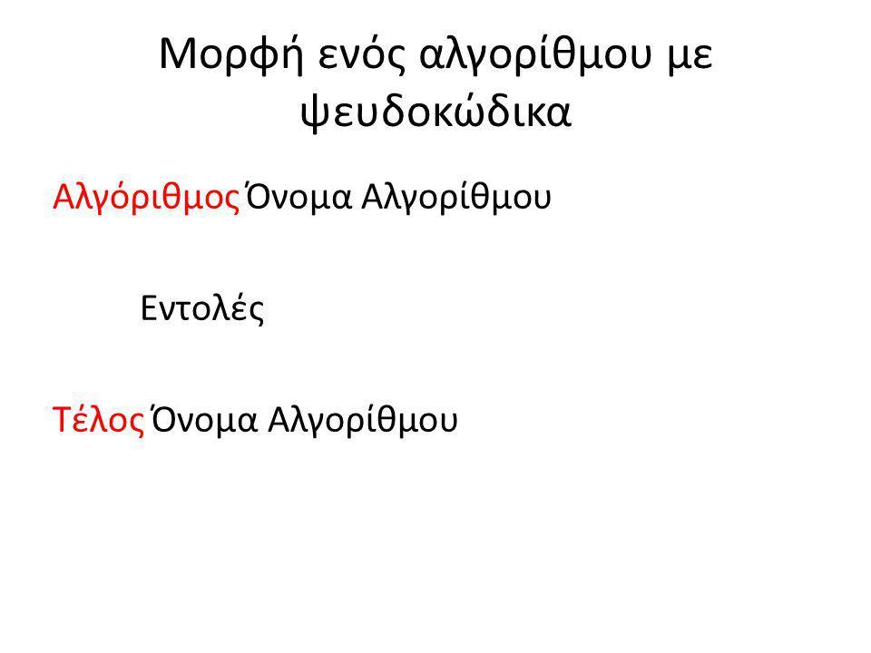 Μορφή ενός αλγορίθμου με ψευδοκώδικα