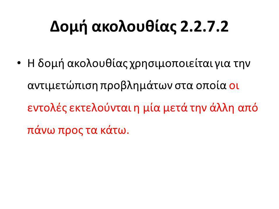 Δομή ακολουθίας 2.2.7.2