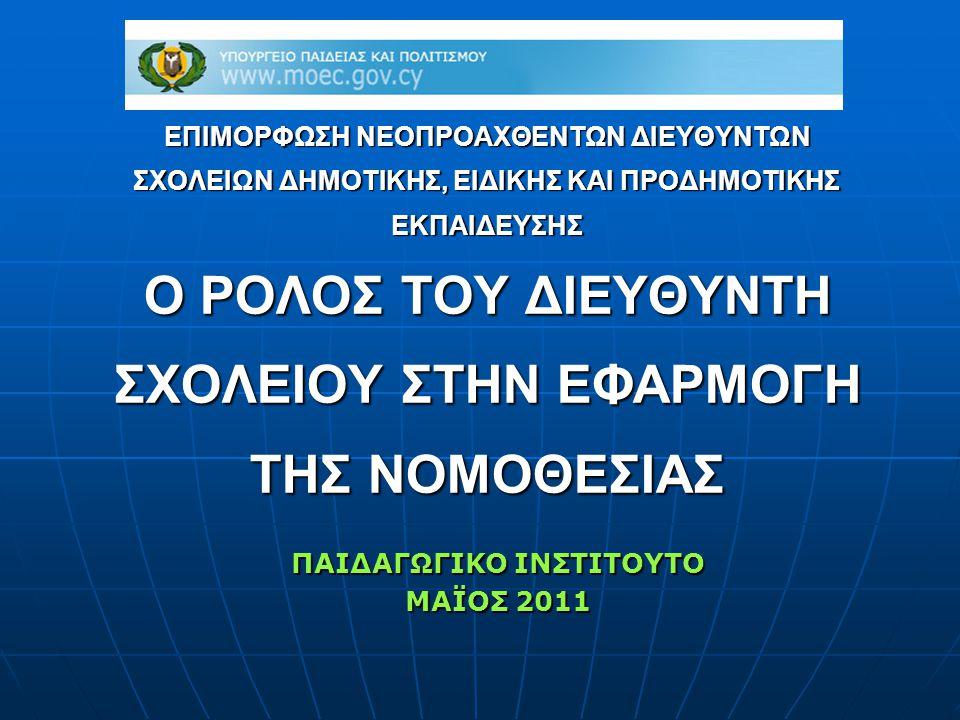ΠΑΙΔΑΓΩΓΙΚΟ ΙΝΣΤΙΤΟΥΤΟ ΜΑΪΟΣ 2011