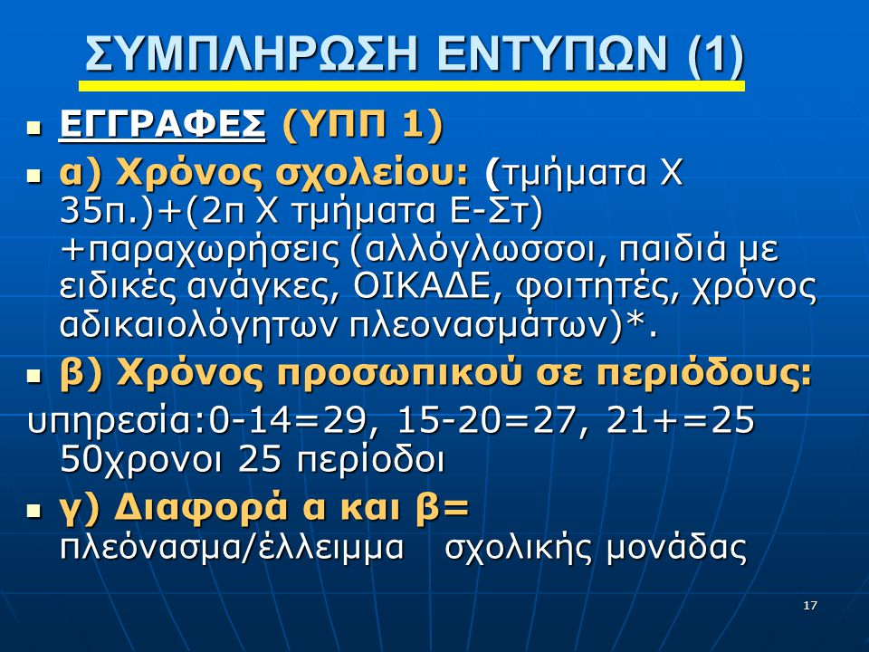ΣΥΜΠΛΗΡΩΣΗ ΕΝΤΥΠΩΝ (1) ΕΓΓΡΑΦΕΣ (ΥΠΠ 1)