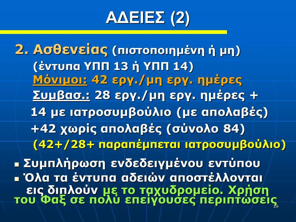 ΑΔΕΙΕΣ (2) 2. Ασθενείας (πιστοποιημένη ή μη)