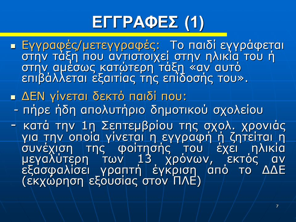 ΕΓΓΡΑΦΕΣ (1)
