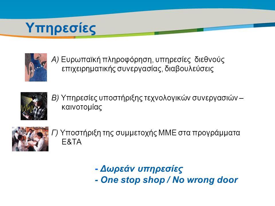 Υπηρεσίες - Δωρεάν υπηρεσίες - One stop shop / No wrong door