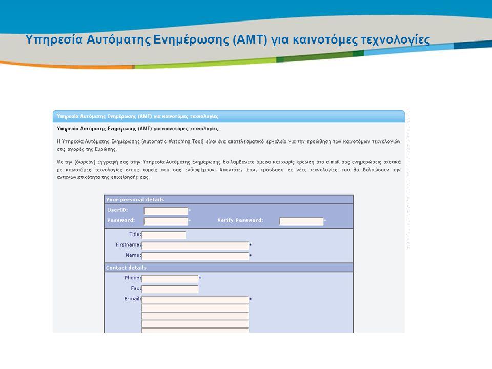 Υπηρεσία Αυτόματης Ενημέρωσης (AMT) για καινοτόμες τεχνολογίες
