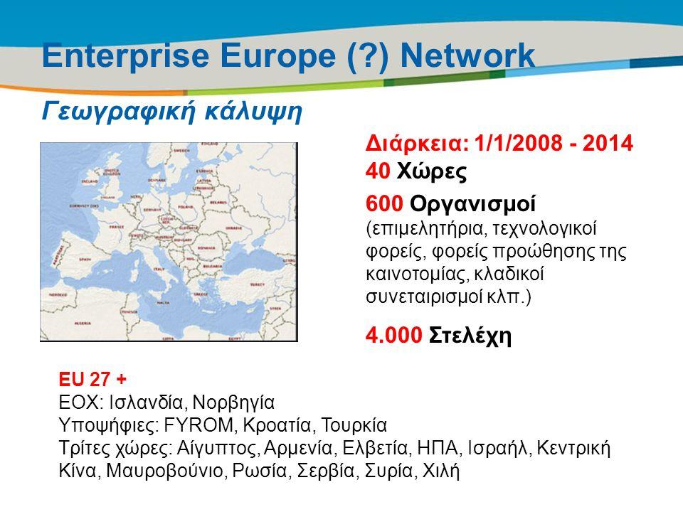 Enterprise Europe ( ) Network Γεωγραφική κάλυψη