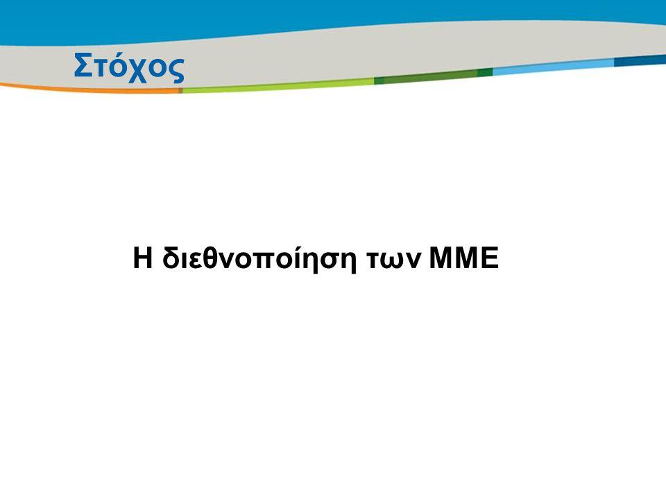Στόχος Η διεθνοποίηση των ΜΜΕ