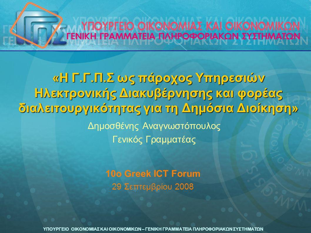 Δημοσθένης Αναγνωστόπουλος Γενικός Γραμματέας