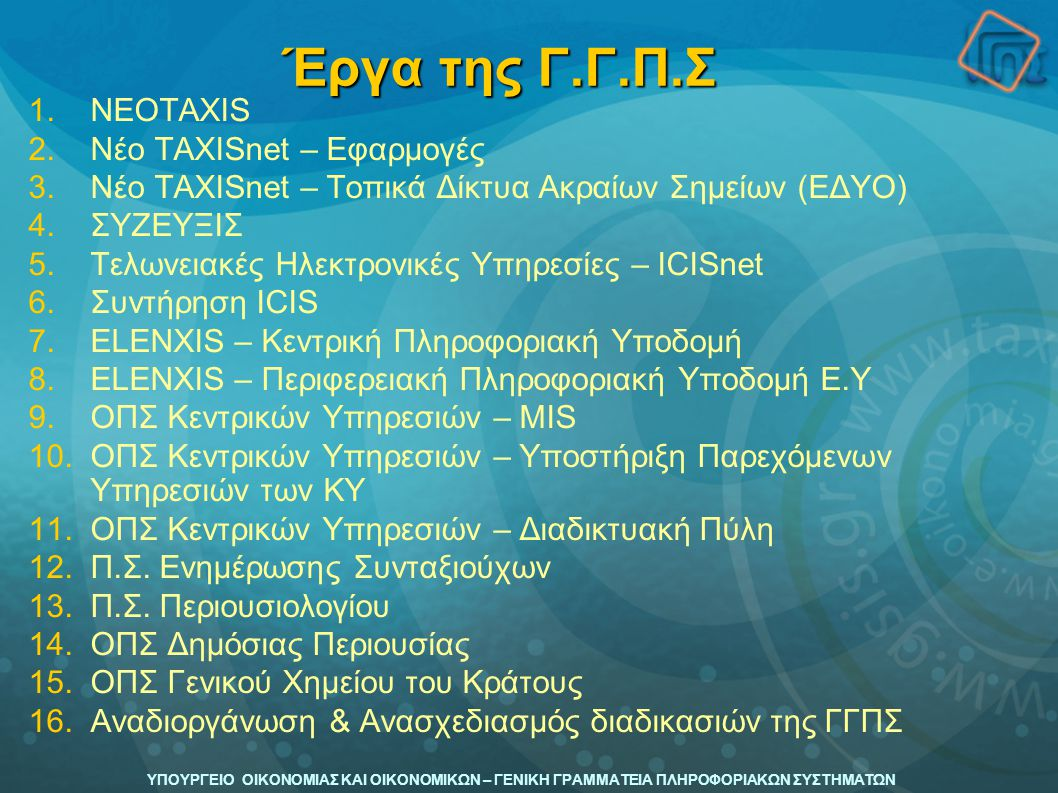 Έργα της Γ.Γ.Π.Σ ΝΕΟTAXIS Νέο TΑXISnet – Εφαρμογές