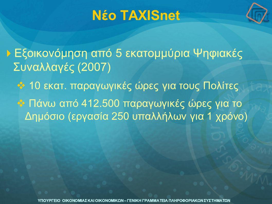 Νέο TAXISnet Εξοικονόμηση από 5 εκατομμύρια Ψηφιακές Συναλλαγές (2007)