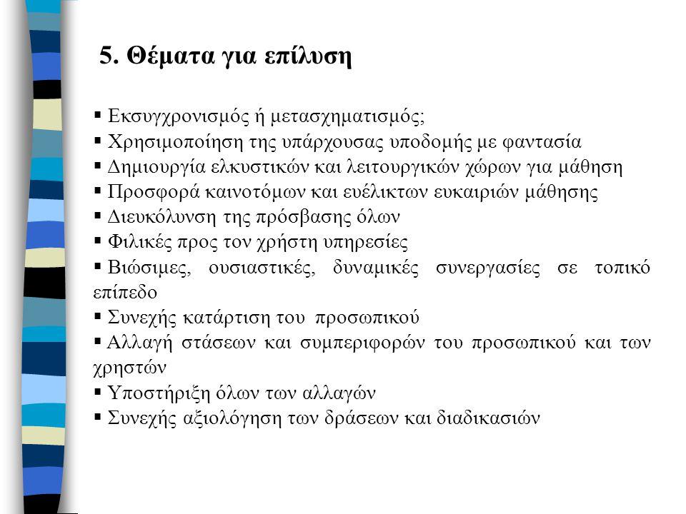 5. Θέματα για επίλυση Εκσυγχρονισμός ή μετασχηματισμός;