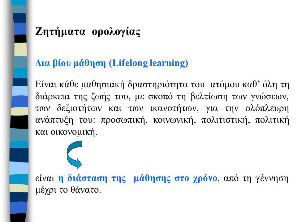 Ζητήματα ορολογίας Δια βίου μάθηση (Lifelong learning)