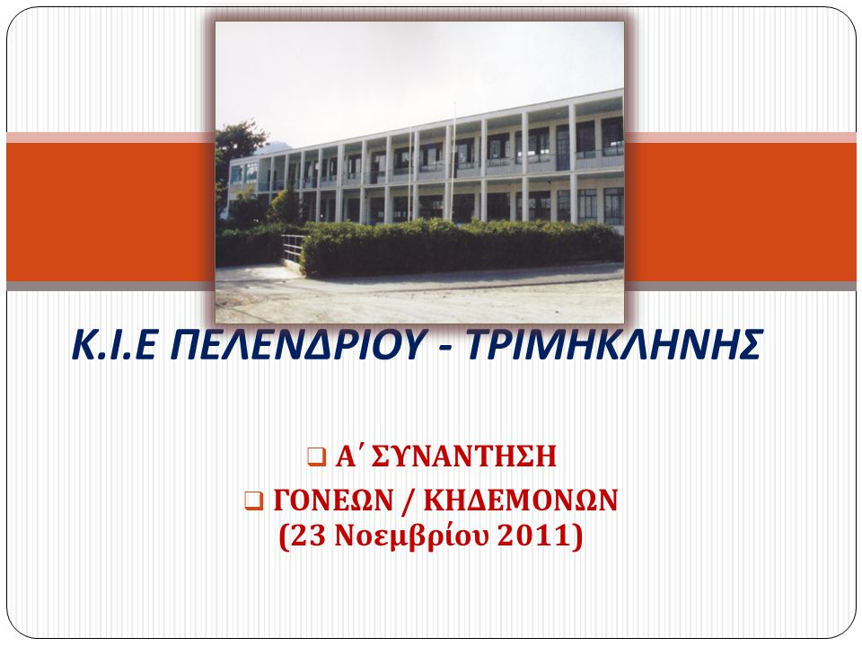 Κ.Ι.Ε ΠΕΛΕΝΔΡΙΟΥ - ΤΡΙΜΗΚΛΗΝΗΣ