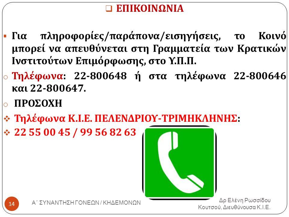 Τηλέφωνα: 22-800648 ή στα τηλέφωνα 22-800646 και 22-800647. ΠΡΟΣΟΧΗ