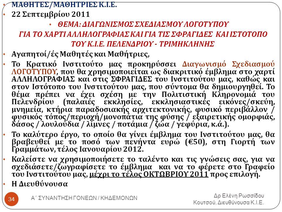 ΜΑΘΗΤΕΣ/ΜΑΘΗΤΡΙΕΣ Κ.Ι.Ε. 22 Σεπτεμβρίου 2011